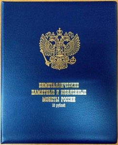 Folder for bimetallic 10 rubles Russian coins, for two mints, blister
