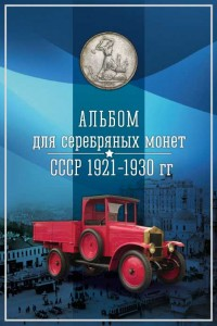 Album for the  coins of the USSR 1921-1930 (blister)