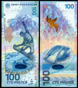 100 rubles 2014 The Olympic Games in Sochi, banknote XF, aa series