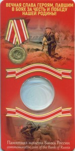 Blister for a coin 5 rubles 2020 Kuril landing operation, red