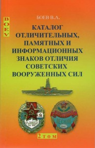 Boev V.A. Catalog of distinctive, commemorative and informational insignia of the Soviet Armed Forces, 2 volume