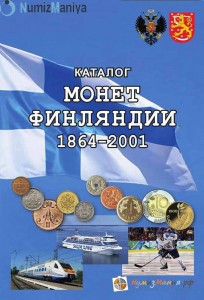 Coin catalog of Finland 1864-2001years (with prices)