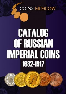 English version. Catalog of Russian Imperial coins 1682-1917 CoinsMoscow (dollar prices)
