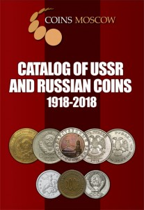 English version. Catalog of Soviet Union and Russian coins 1918-2018 CoinsMoscow (dollar prices)