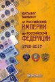 Catalog of banknotes from the Russian Empire to the Russian Federation 1769-2017