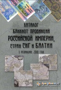 Catalog of banknotes of the provinces of the Russian Empire, CIS and Baltic countries, Numismaniya