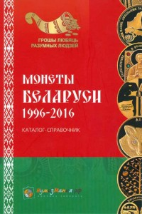 Catalog of Belarus сoins 1996-2016 years (with prices)