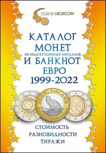 Catalog of Nickel Euro coin and banknotes 1999-2022 CoinsMoscow (with prices)