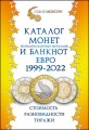 Catalog of Nickel Euro coin and banknotes 1999-2019 CoinsMoscow (with prices)