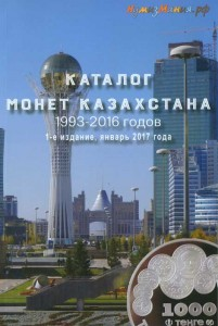 Catalog of coins of Kazakhstan 1993-2016 (with prices)