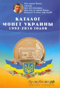 Catalog of Ukraine сoins 1992-2016 years (with prices)