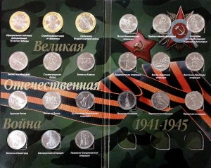 Coin Set of 5 rubles and 10 rubles 2014-2015 70 years of Victory, 21 coin in album