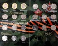 Coin Set of 5 rubles and 10 rubles 70 years of Victory, 21 coin in album
