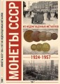 Coin album Soviet Union 1924-1957 regular coinage. in 2 volumes