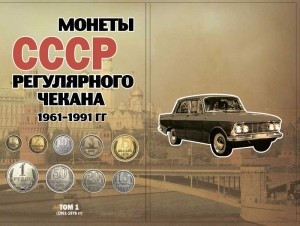Album for USSR regular coins 1961-1991 in 2 volumes