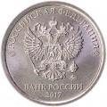 Двусторонний 1 рубль 2017 аверс/аверс ММД