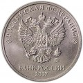Double obverse 2 rubles 2017 Russian MMD
