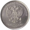 Double obverse 5 rubles 2017 Russian MMD