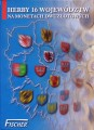 Набор 2 злотых 2004-2005 Польша Гербы воеводств, 16 монет в альбоме