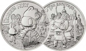 Set 25 rubles 2017 MMD Russian animation, 2 coins