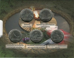 Set of 5 rubles 2015 feat of Soviet soldiers in the peninsula (5 coins) in album