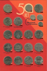 A set of commemorative coins 1965-1991 USSR, 68 coins in Album
