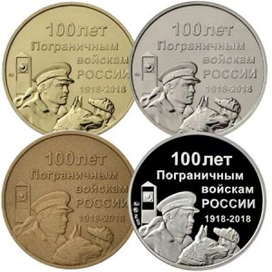 Set of tokens MMD 100 years to Russian border troops