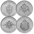 Set of tokens MMD Rosguard GRU FSB Ministry of Internal Affairs (Nickel silver)