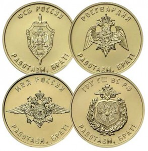 Set of tokens MMD Rosguard GRU FSB Ministry of Internal Affairs (brass)