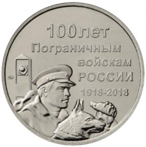 Token MMD 100 years to Russian border troops (Nickel silver)