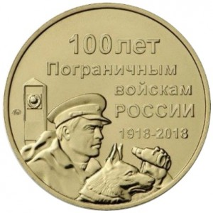 Token MMD 100 years to Russian border troops (brass)