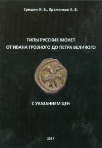 Grishin, Khramenkov. Types of Russian coins from Ivan the Terrible to Peter the Great with prices