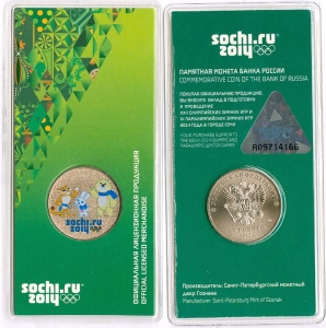 25 roubles 2012 SPMD Mascots Sochi, colorized (green blister)